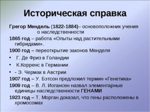 Историческая справка Грегор Мендель (1822-1884)– основоположник учения о насл