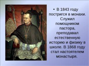 В 1843 году постригся в монахи. Служил помощником пастора, преподавал естеств