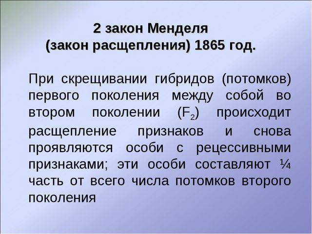 2 закон Менделя (закон расщепления) 1865 год. При скрещивании гибридов (пото...