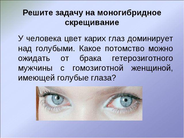 Решите задачу на моногибридное скрещивание У человека цвет карих глаз домини...