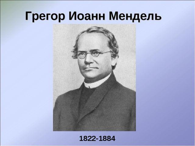 Грегор Иоанн Мендель 1822-1884
