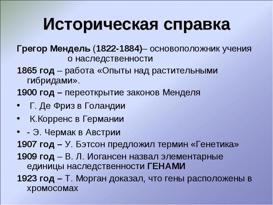Историческая справка Грегор Мендель (1822-1884)– основоположник учения о насл...
