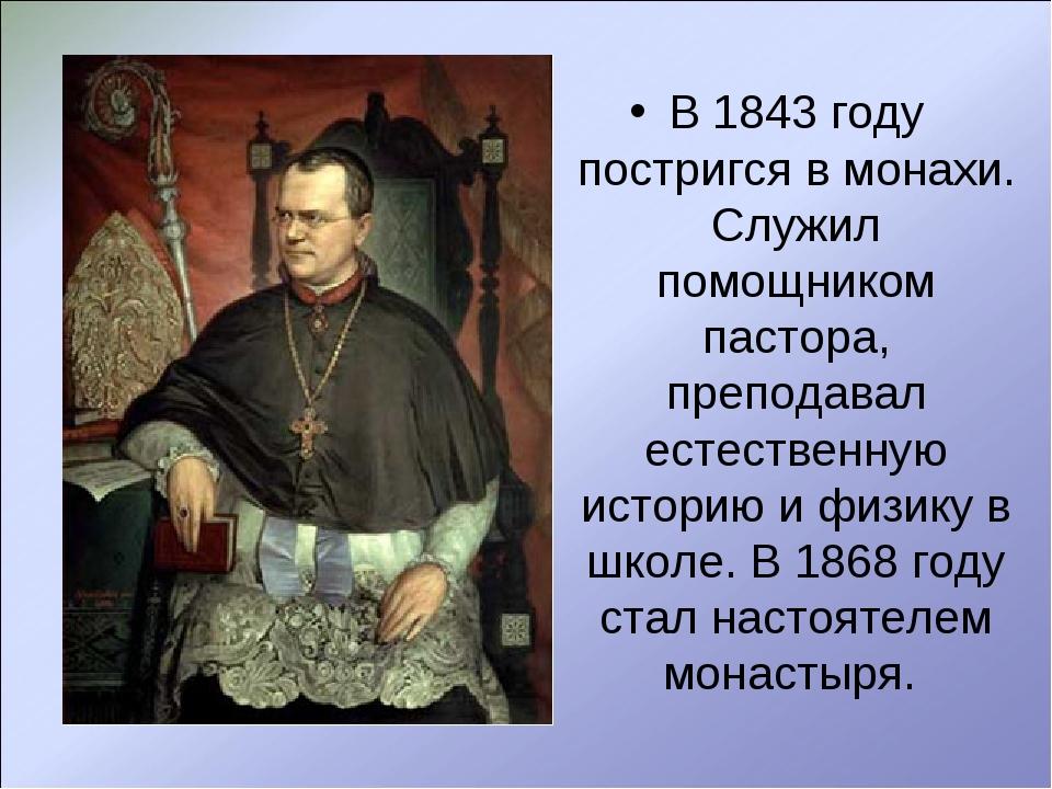 В 1843 году постригся в монахи. Служил помощником пастора, преподавал естеств...