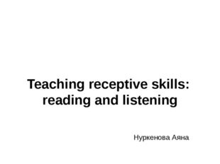 Teaching receptive skills: reading and listening Нуркенова Аяна