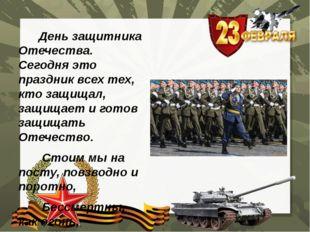 День защитника Отечества. Сегодня это праздник всех тех, кто защищал, защища