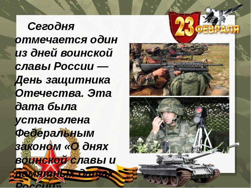 Сегодня отмечается один из дней воинской славы России — День защитника Отече...