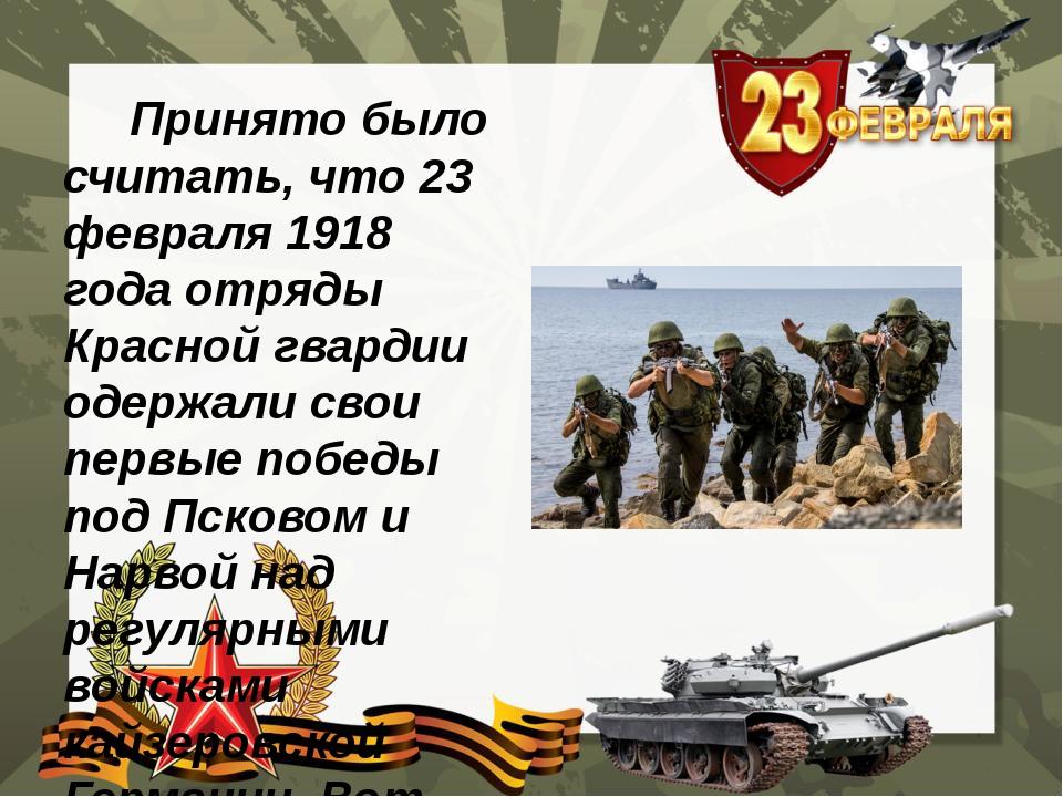 Принято было считать, что 23 февраля 1918 года отряды Красной гвардии одержа...