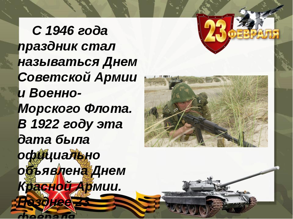 С 1946 года праздник стал называться Днем Советской Армии и Военно-Морского...