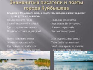 Владимир Федорович -поэт, в творчестве которого живет и дышит душа русского ч