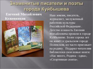 Наш земляк, писатель, журналист, заслуженный работник культуры Российской Фед