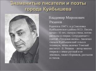 Владимир Миронович Рязанов Родился в 1947 г. в д.Соколовка Куйбышевского рай