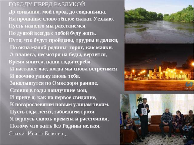 ГОРОДУ ПЕРЕД РАЗЛУКОЙ До свидания, мой город, до свиданьица, На прощанье слов...