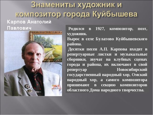 Родился в 1927, композитор, поэт, художник. Вырос в селе Булатово Куйбышевск...