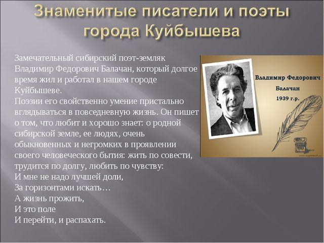 Замечательный сибирский поэт-земляк Владимир Федорович Балачан, который долго...