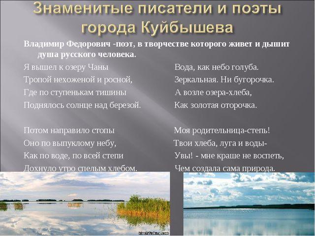 Владимир Федорович -поэт, в творчестве которого живет и дышит душа русского ч...