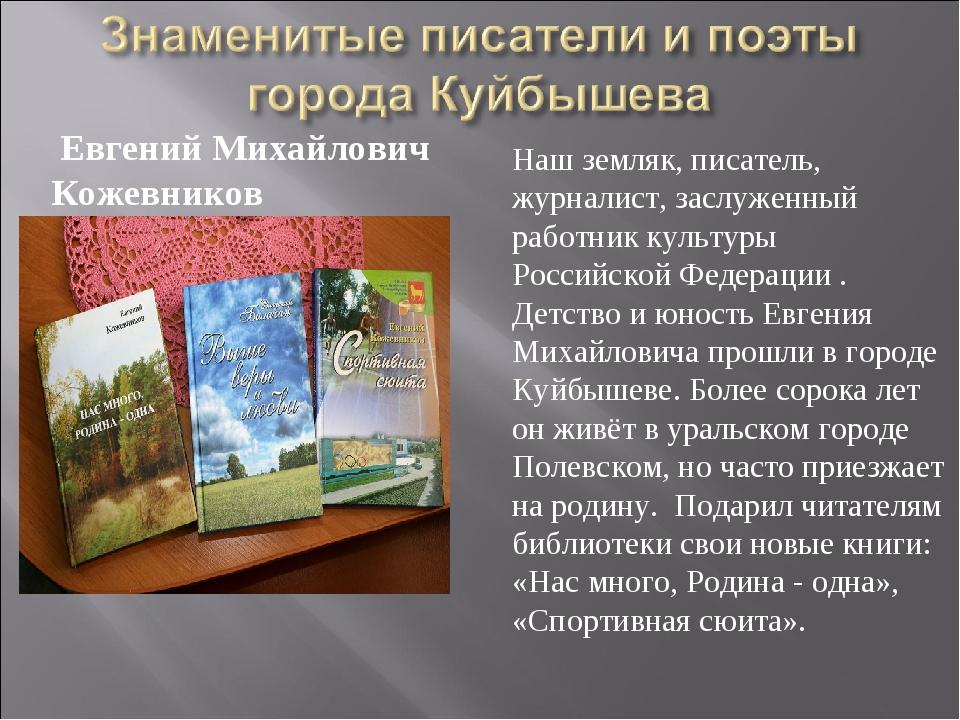 Наш земляк, писатель, журналист, заслуженный работник культуры Российской Фед...