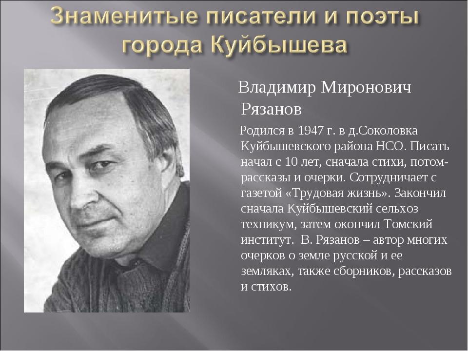 Владимир Миронович Рязанов Родился в 1947 г. в д.Соколовка Куйбышевского рай...
