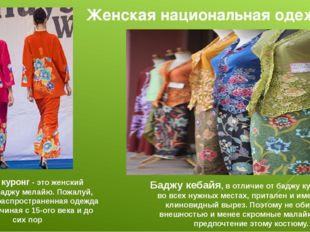 Женская национальная одежда Баджу куронг - это женский вариант баджу мелайю.