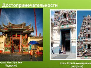 Достопримечательности Храм Чен Хун Тен (буддизм) Храм Шри Махамариамман (инду