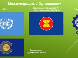 Международные Организации ООН Ассоциация государств Юго-Восточной Азии (АСЕАН