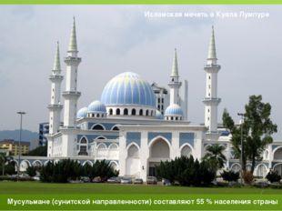 Исламская мечеть в Куала Лумпуре Мусульмане (сунитской направленности) состав