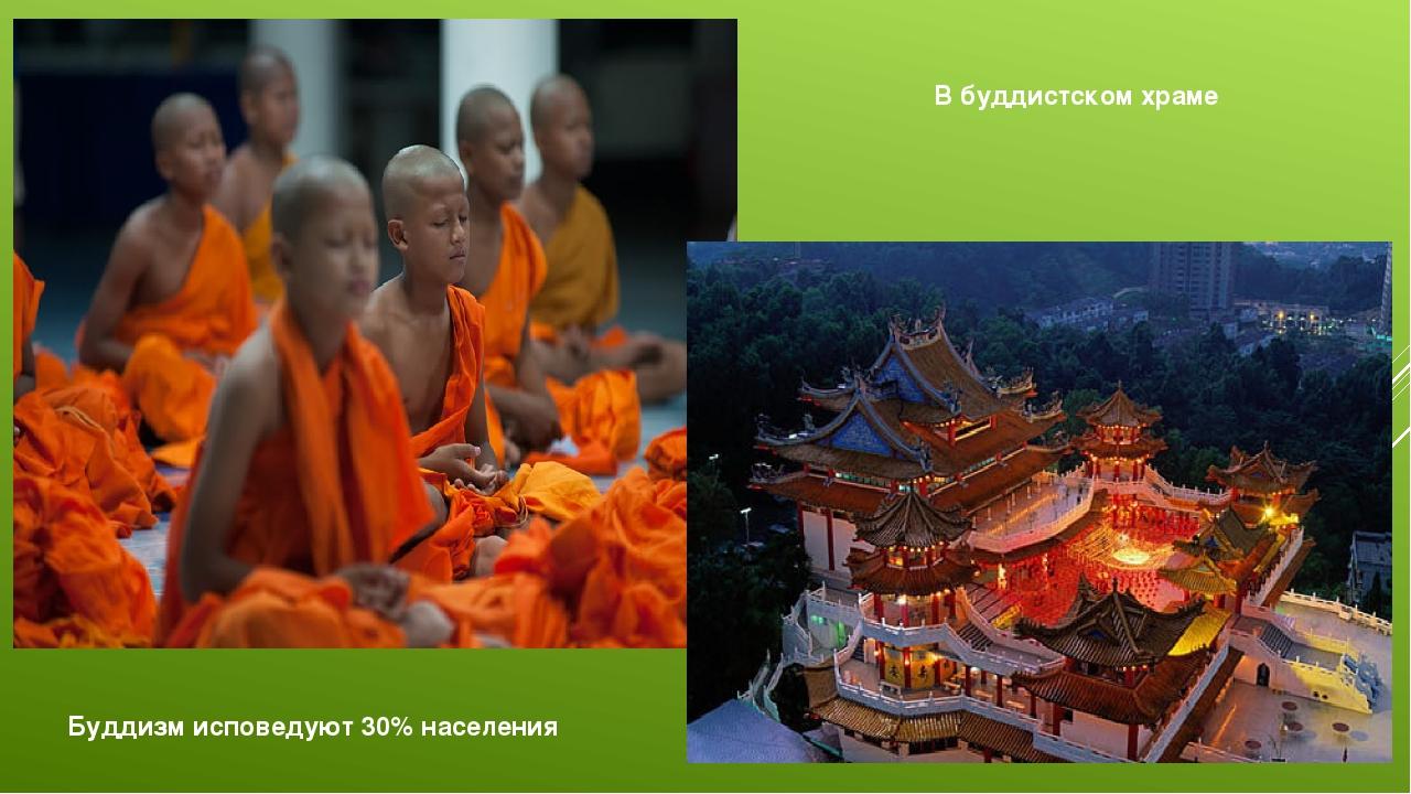 В буддистском храме Буддизм исповедуют 30% населения