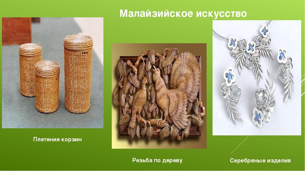 Малайзийское искусство Плетение корзин Резьба по дереву Серебряные изделия