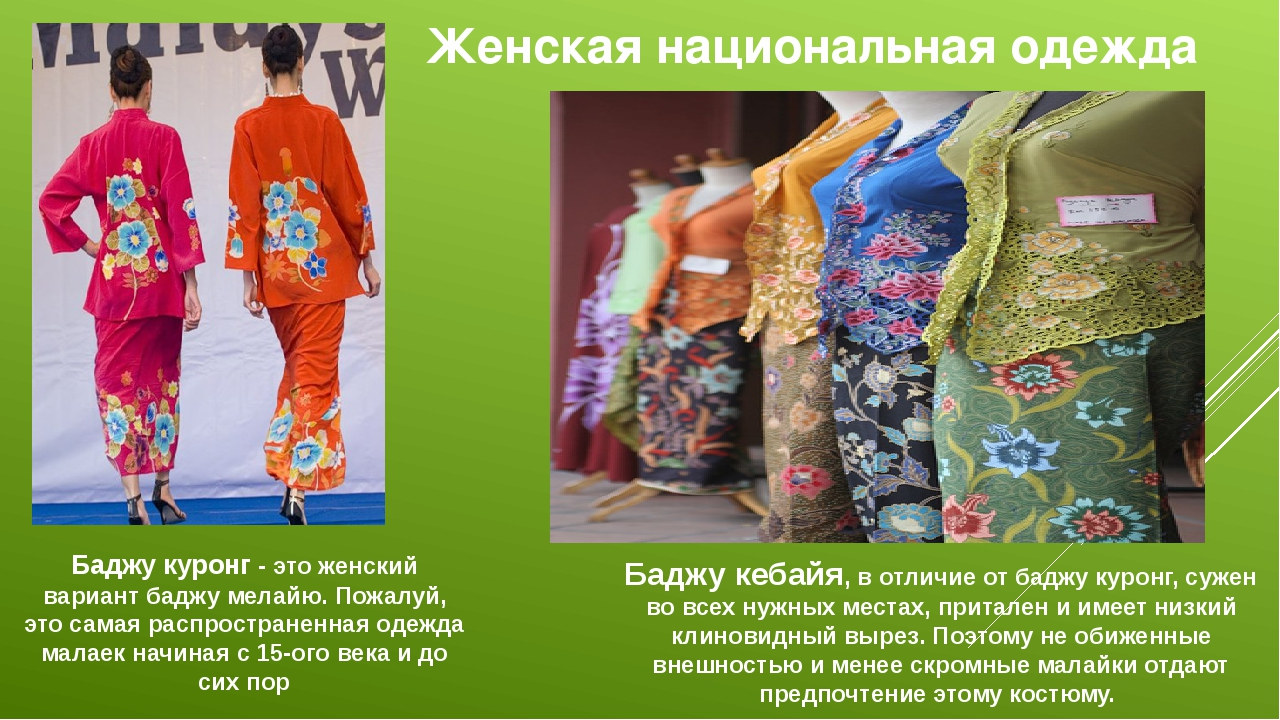 Женская национальная одежда Баджу куронг - это женский вариант баджу мелайю....