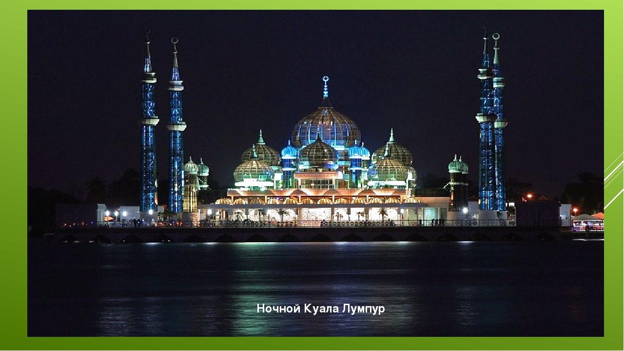 Ночной Куала Лумпур