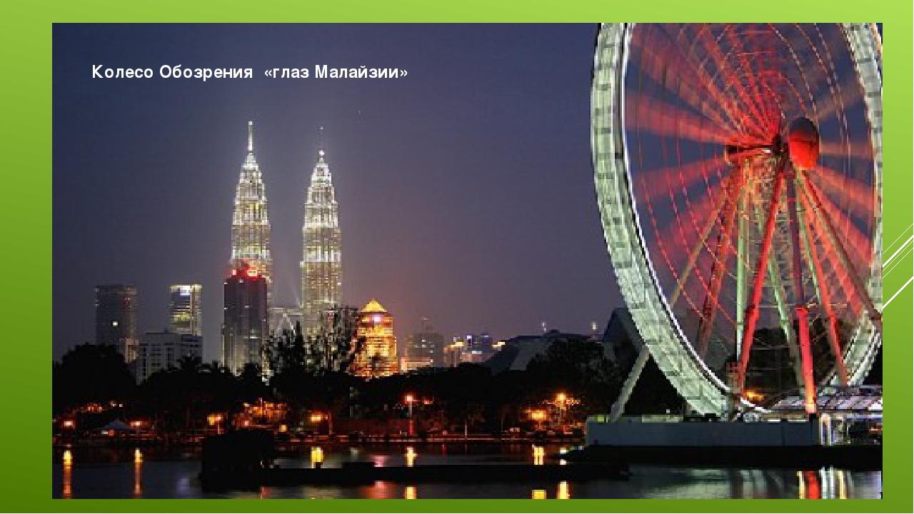 Колесо Обозрения «глаз Малайзии»