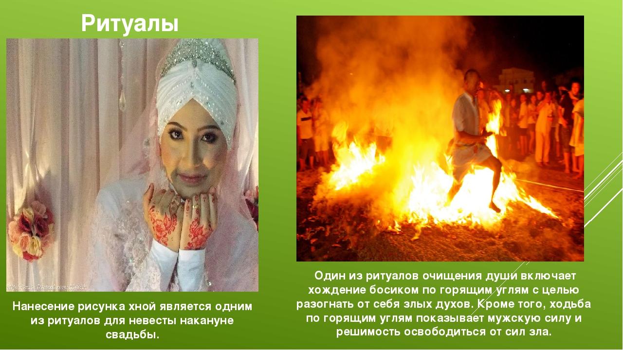 Ритуалы Нанесение рисунка хной является одним из ритуалов для невесты наканун...
