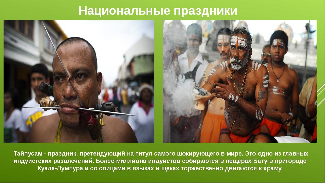 Тайпусам - праздник, претендующий на титул самого шокирующего в мире. Это од...
