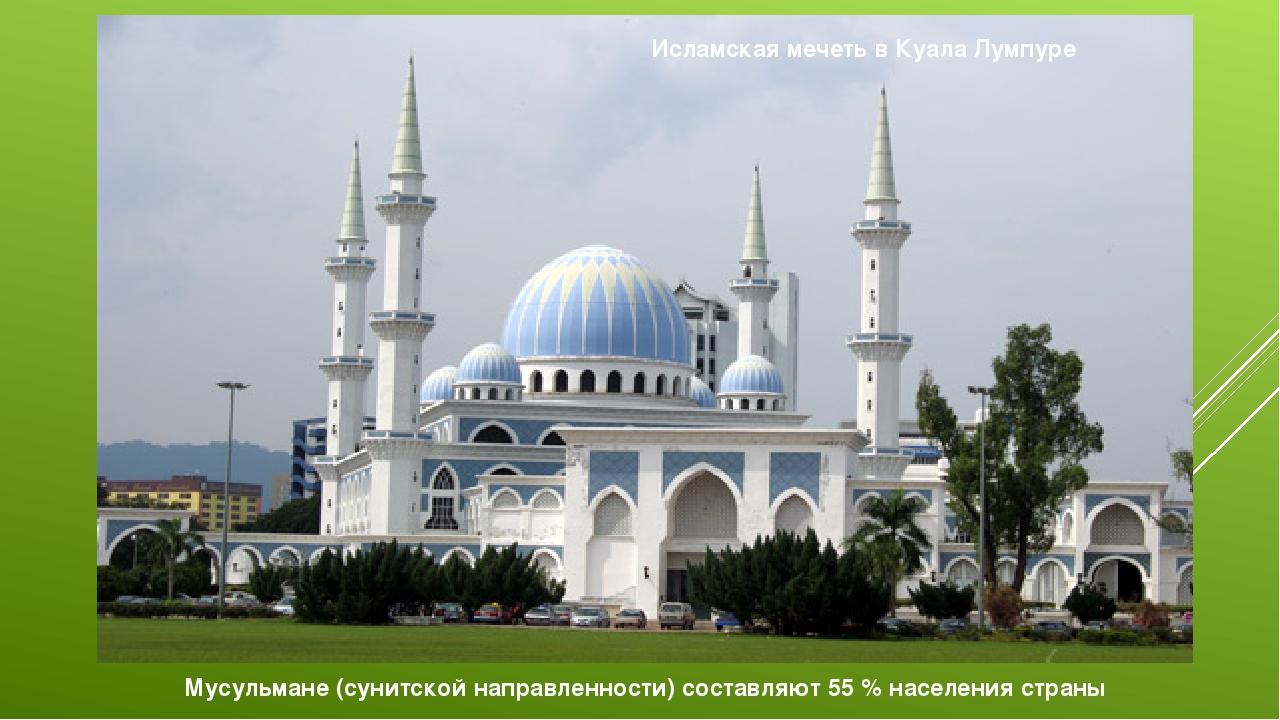 Исламская мечеть в Куала Лумпуре Мусульмане (сунитской направленности) состав...