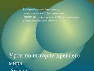 Рябенко Светлана Викторовна, учитель истории и обществознания МКОУ Митрофанов