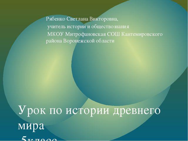 Рябенко Светлана Викторовна, учитель истории и обществознания МКОУ Митрофанов...