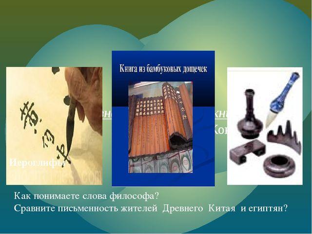 Мудрость – в знании старинных книг. Конфуций. Как понимаете слова философа?...