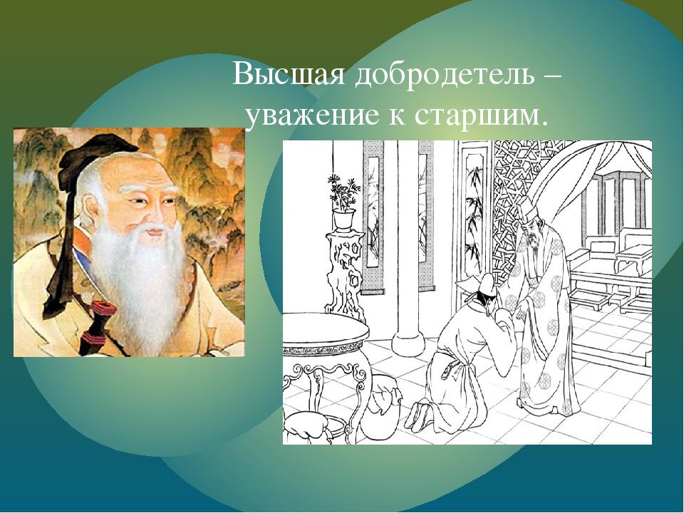 Высшая добродетель – уважение к старшим. {