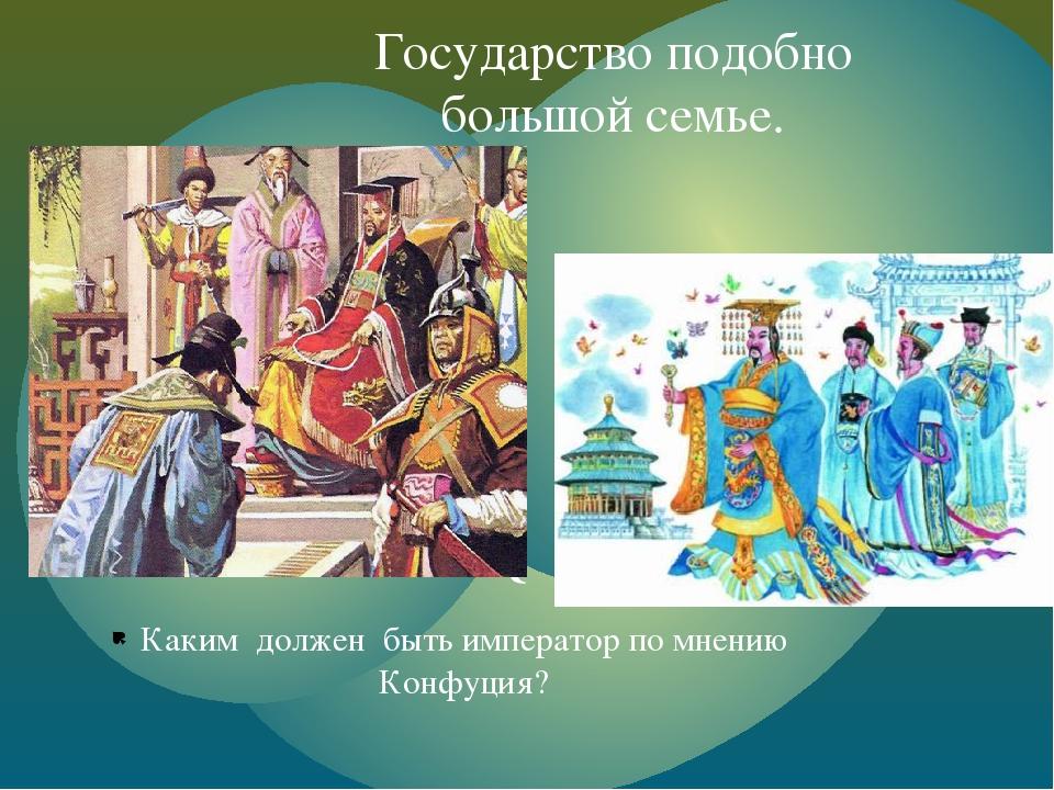 Каким должен быть император по мнению Конфуция? Государство подобно большой с...