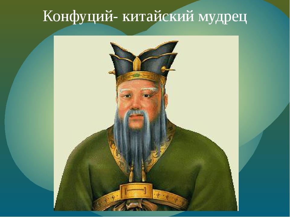 Конфуций- китайский мудрец