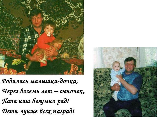 Родилась малышка-дочка, Через восемь лет – сыночек. Папа наш безумно рад! Дет...