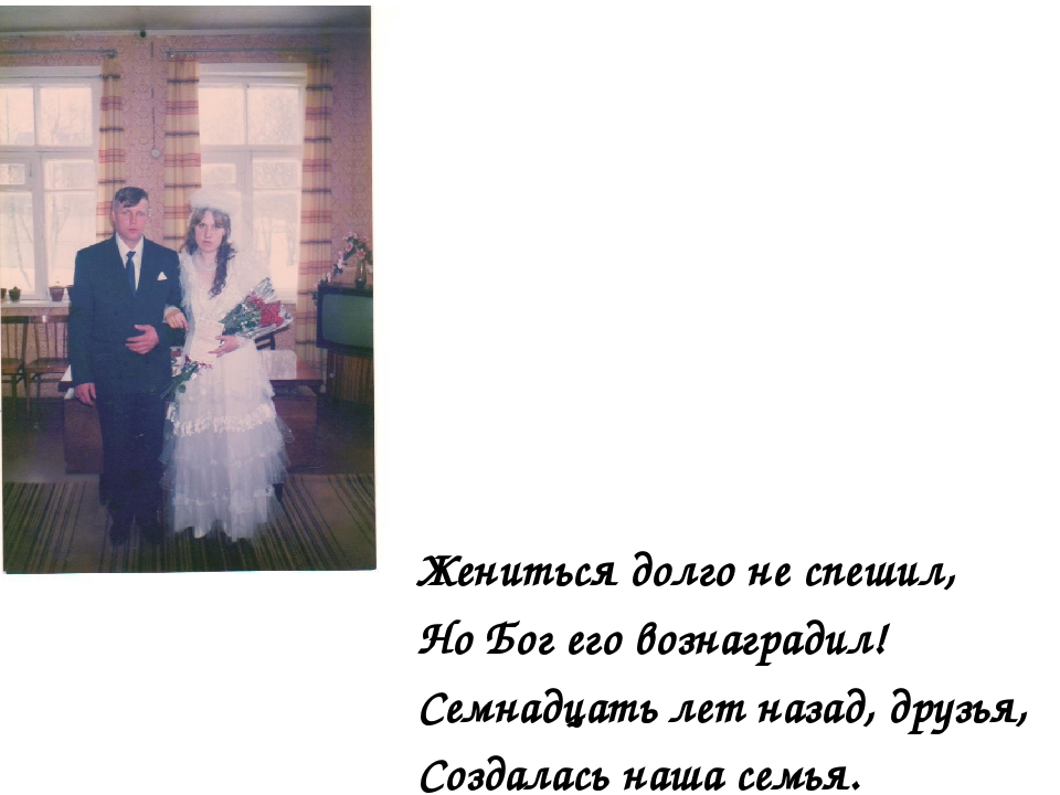 Жениться долго не спешил, Но Бог его вознаградил! Семнадцать лет назад, друзь...