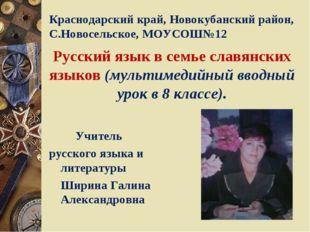 Русский язык в семье славянских языков (мультимедийный вводный урок в 8 класс