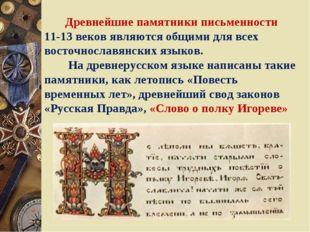 Древнейшие памятники письменности 11-13 веков являются общими для всех восто