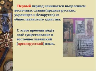 Первый период начинается выделением восточных славян(предков русских, украин