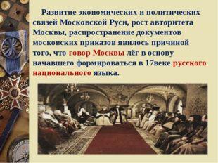 Развитие экономических и политических связей Московской Руси, рост авторитет