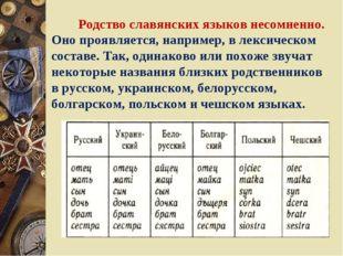 Родство славянских языков несомненно. Оно проявляется, например, в лексическ