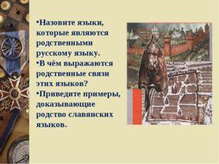 Назовите языки, которые являются родственными русскому языку. В чём выражаютс