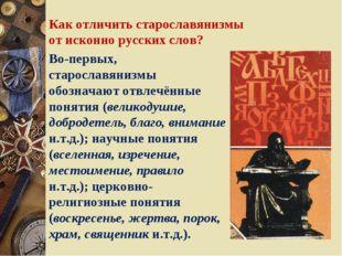 Как отличить старославянизмы от исконно русских слов? Во-первых, старославяни