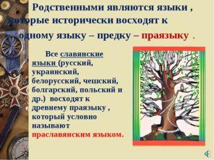 Родственными являются языки , которые исторически восходят к  одному язык