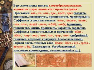В русском языке немало словообразовательных элементов старославянского происх